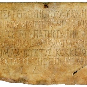 Slab of white marble from the sanctuary of Apollo Hylates at Kourion. It belonged to the façade of the South Building and commemorates the construction of two rooms (exedrae in the inscription, circa 100 AD). Museum of Episkopi (Ι 152).