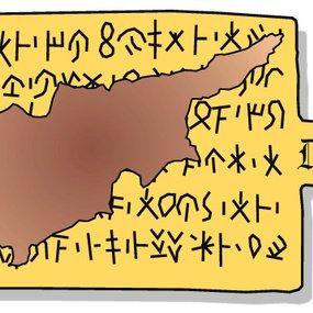 Το έμβλημα του Κτηματολογίου της Κυπριακής Δημοκρατίας (Υπουργείο Εσωτερικών Κυπριακής Δημοκρατίας).