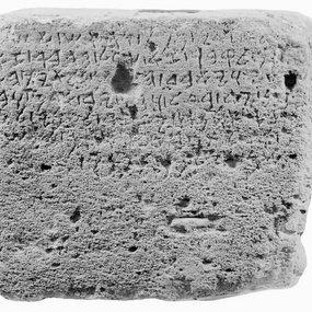 Επιτύμβια στήλη. 9ος αι. π.Χ.. Άγνωστη προέλευση. Κυπριακό Μουσείο, Λευκωσία. Αρ. ευρ. Ins. Ph. 6.