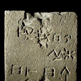 Επιγραφή από το Μάριο (ICS 096). Βρετανικό Μουσείο. Φωτογραφία: M. Perna